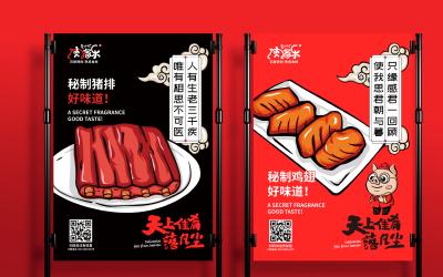 肉家乐视觉形象设计