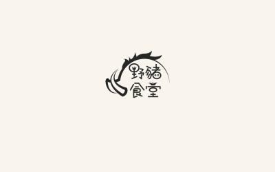 野猪食堂餐饮店VI乐天堂fun88备用网站