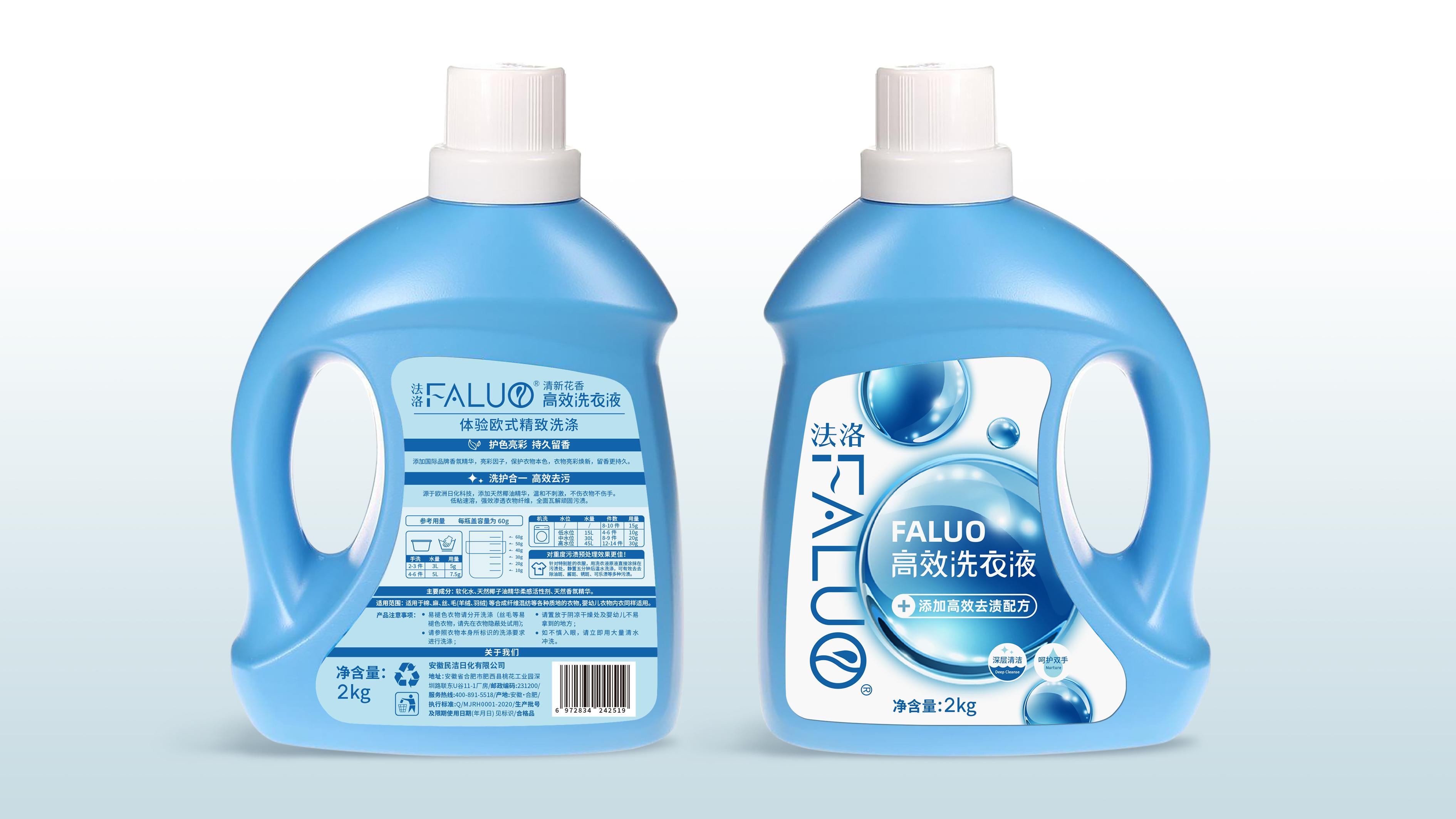 法洛高效洗衣液包装设计