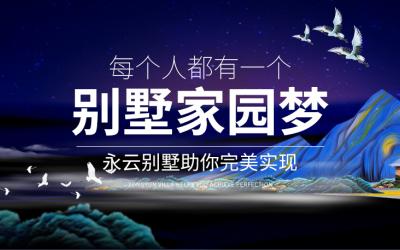 永云别墅专题页乐天堂fun88备用网站