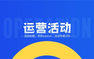 芒果汽车企宣H5/专题活动
