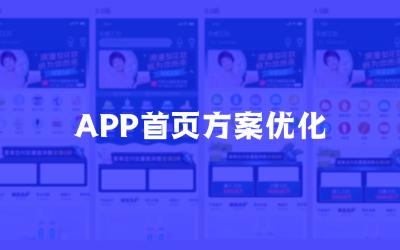 APP首页方案优化