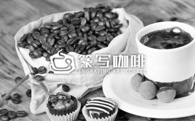 篆写文创咖啡LOGO乐天堂fun88备用网站