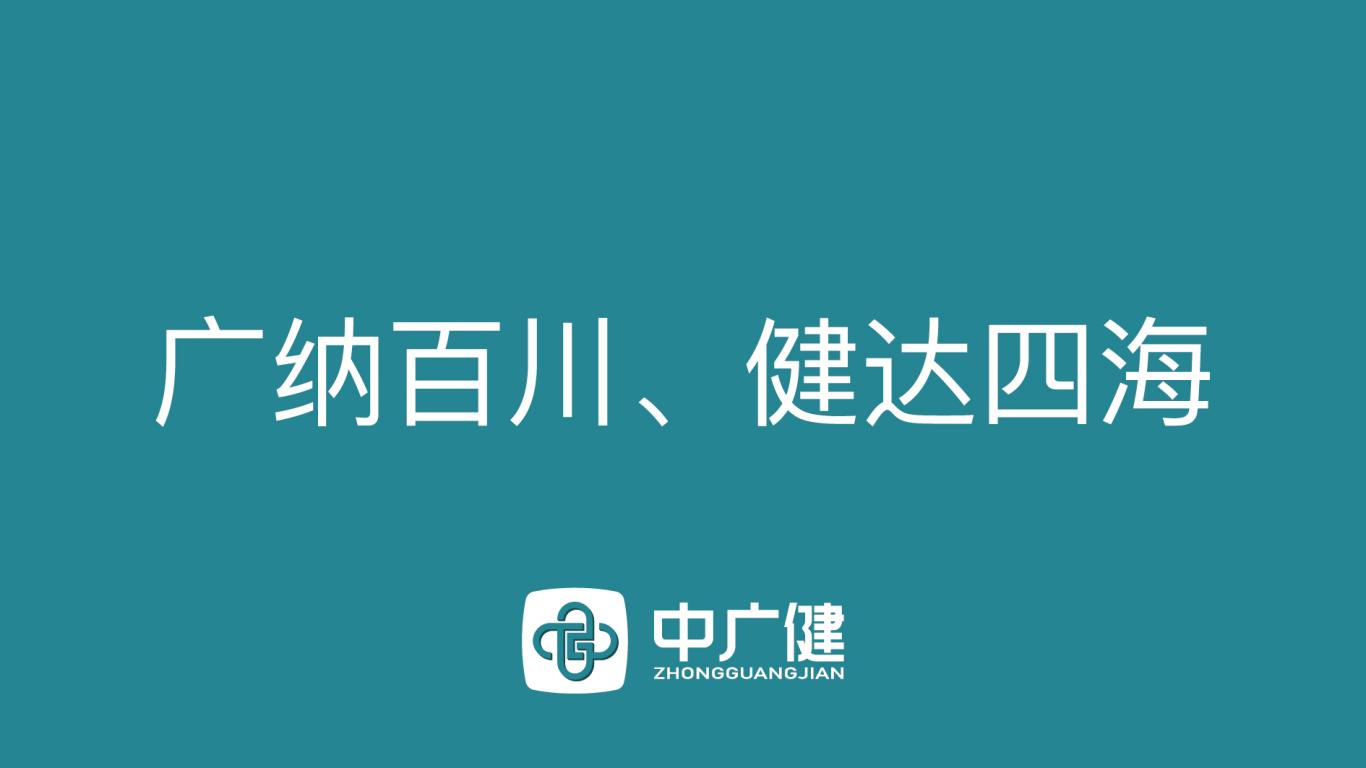 中广健医疗品牌LOGO必赢体育官方app中标图4