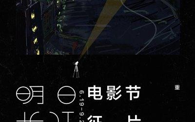 明日长江电影节征片海报乐天堂fun88备用网站