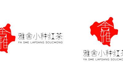 雅舍小種紅茶logo設計