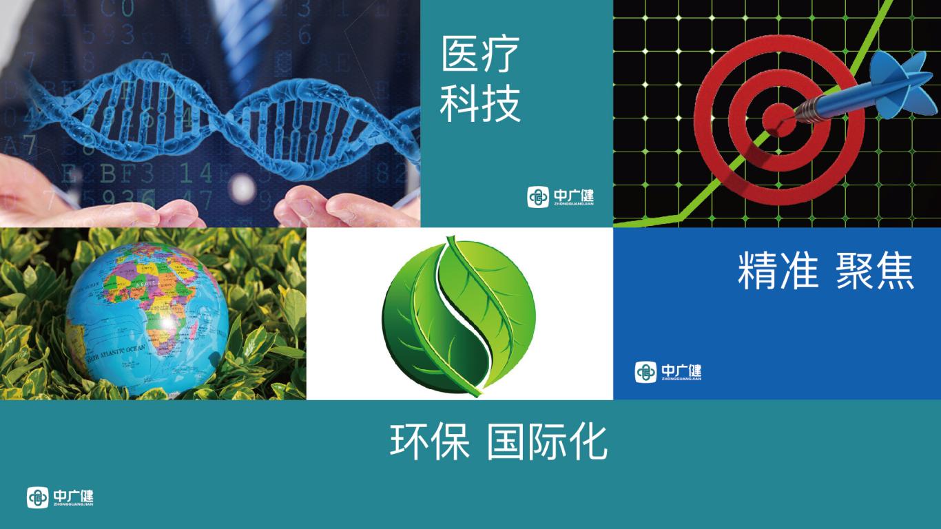 中广健医疗品牌LOGO必赢体育官方app中标图1