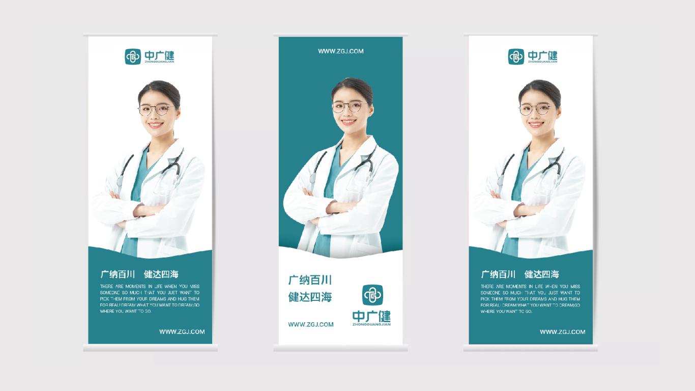 中广健医疗品牌LOGO必赢体育官方app中标图16