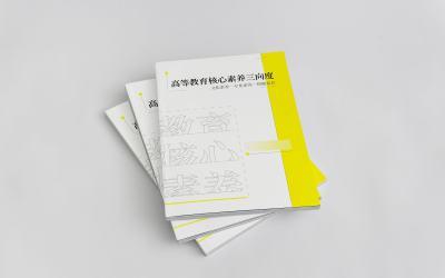 大學生創新創業成果 宣傳手冊 畫冊設計