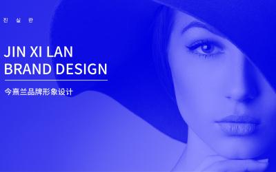 今熙蘭 服飾logo設計