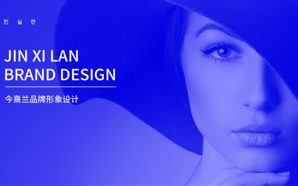 今熙兰 服饰logo设计