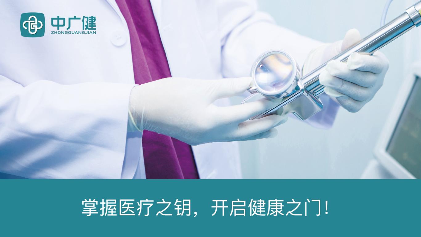 中广健医疗品牌LOGO必赢体育官方app中标图0