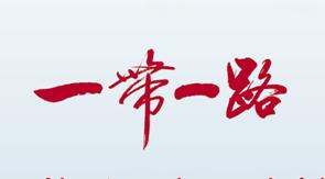 中國銀行一帶一路活動海報