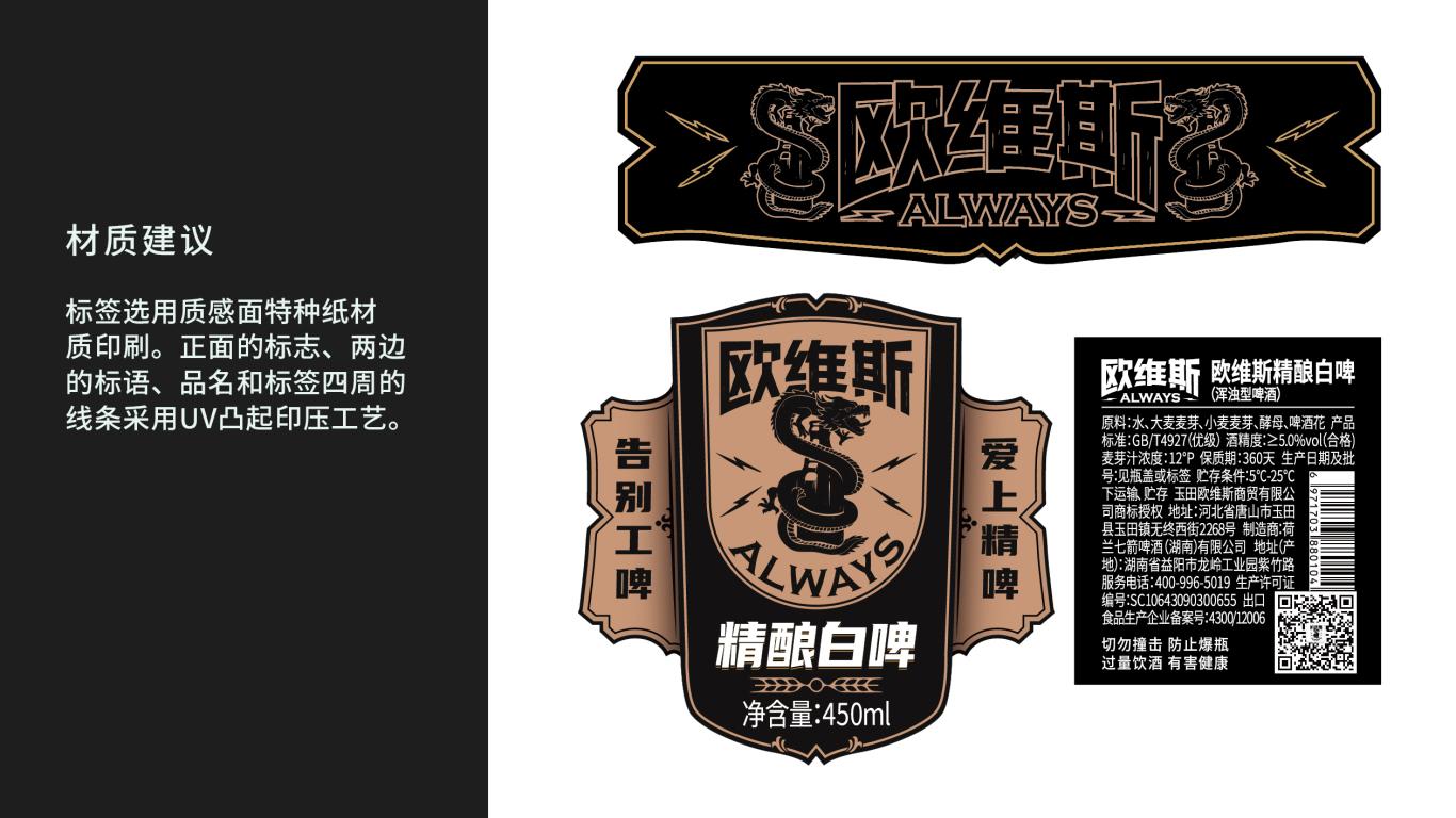 欧维斯小众精酿啤酒包装设计中标图1