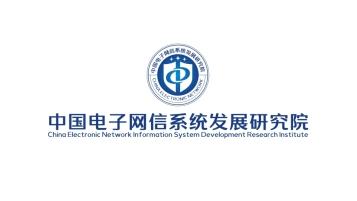 中国电子网信系统发展研究院LOGO设计