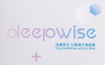 深睿醫療AI診斷系統 系列畫冊