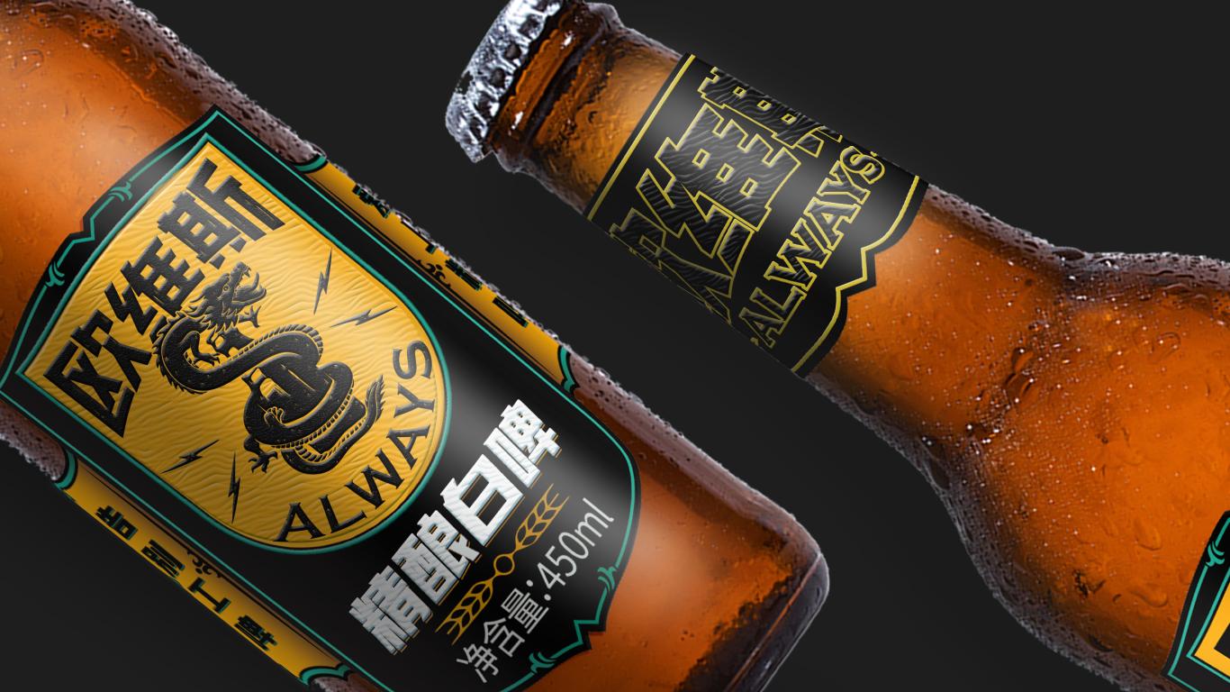 欧维斯小众精酿啤酒包装设计中标图5