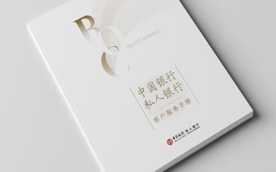 中国银行私人银行手册设计