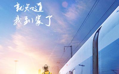 中洲·半岛城邦归家系列海报
