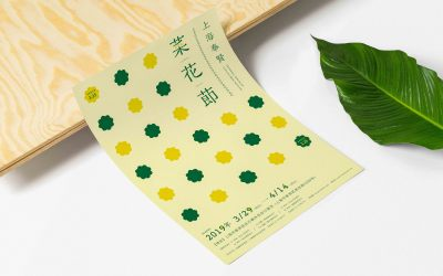2019上海奉賢菜花節活動物料...