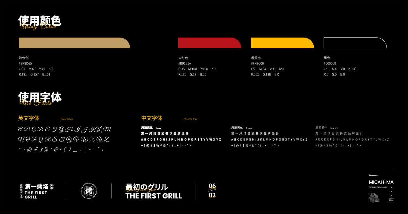 第一燒烤圖4