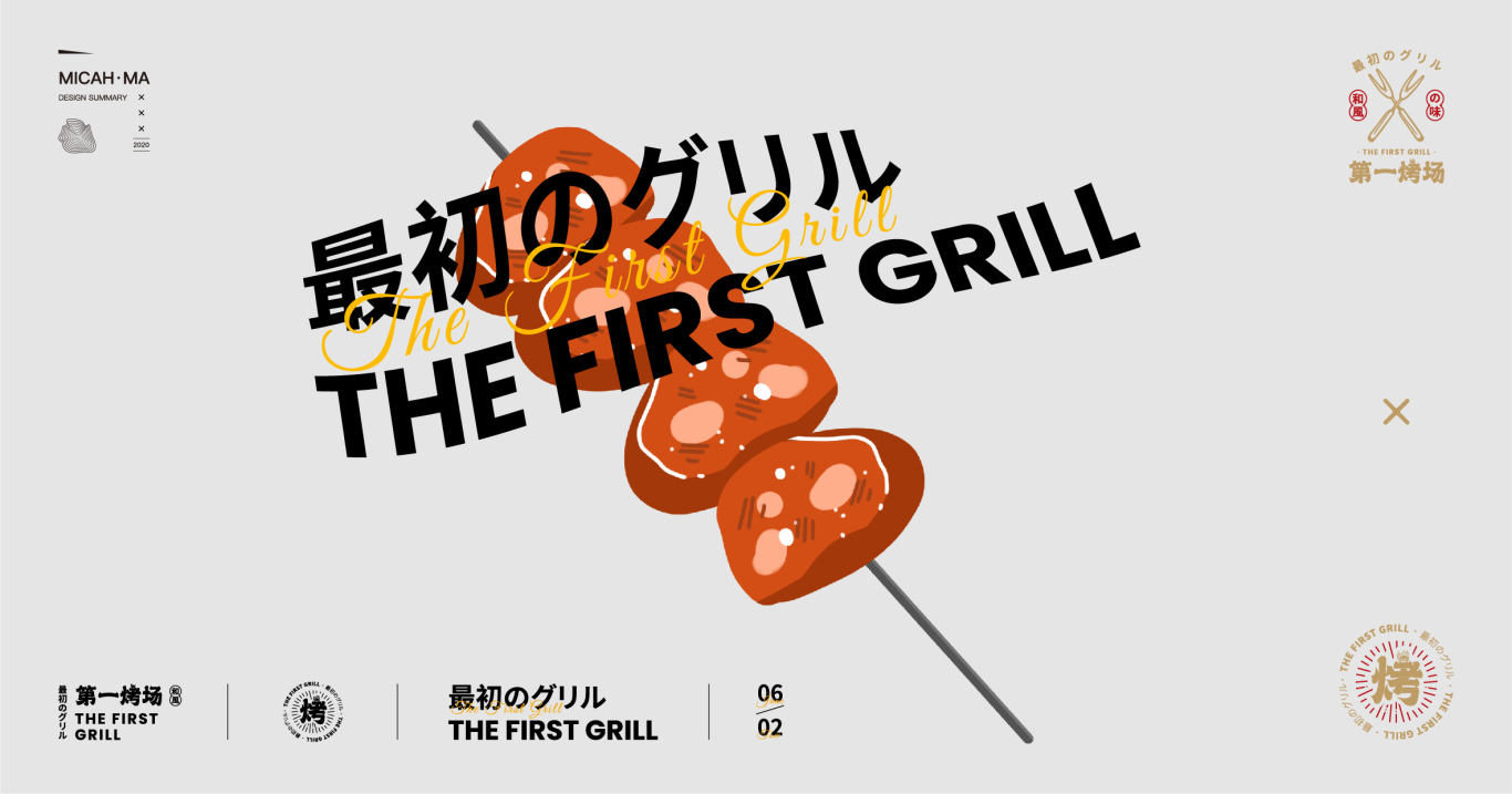 第一燒烤圖10