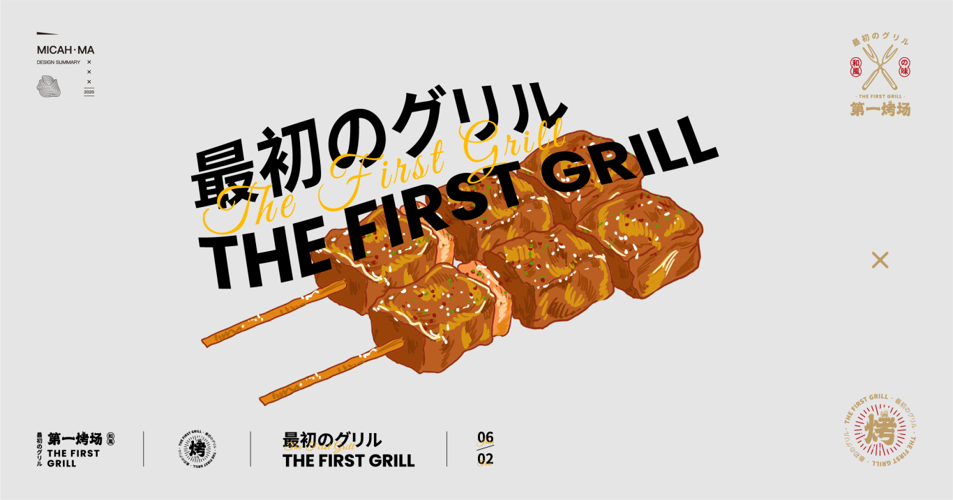 第一燒烤圖7