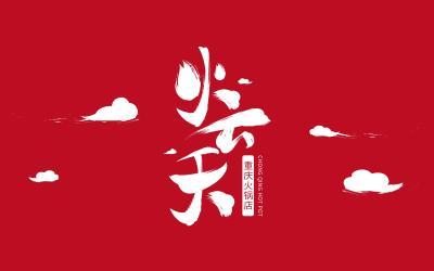 火云天火鍋餐飲logo設計