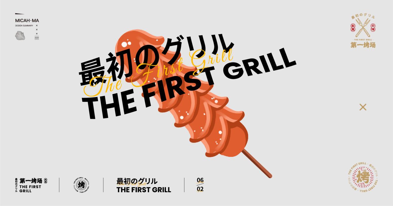 第一燒烤圖9