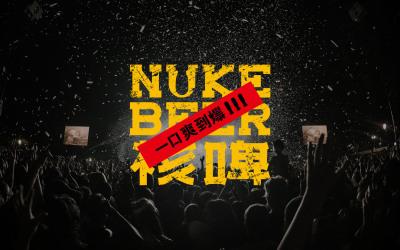 nukebeer核啤-烈性精酿...