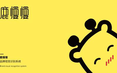 鹿慢慢奶茶品牌視覺設計