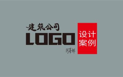 建筑公司LOGO品牌設計