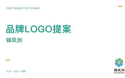 锦凤洲品牌 logo