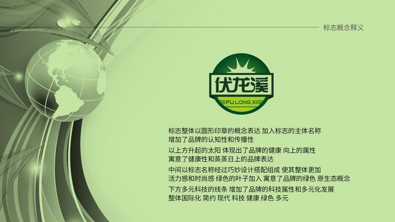 伏龙溪科技生物公司LOGO亚博客服电话多少中标图2