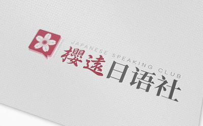 樱远日语社LOGO设计