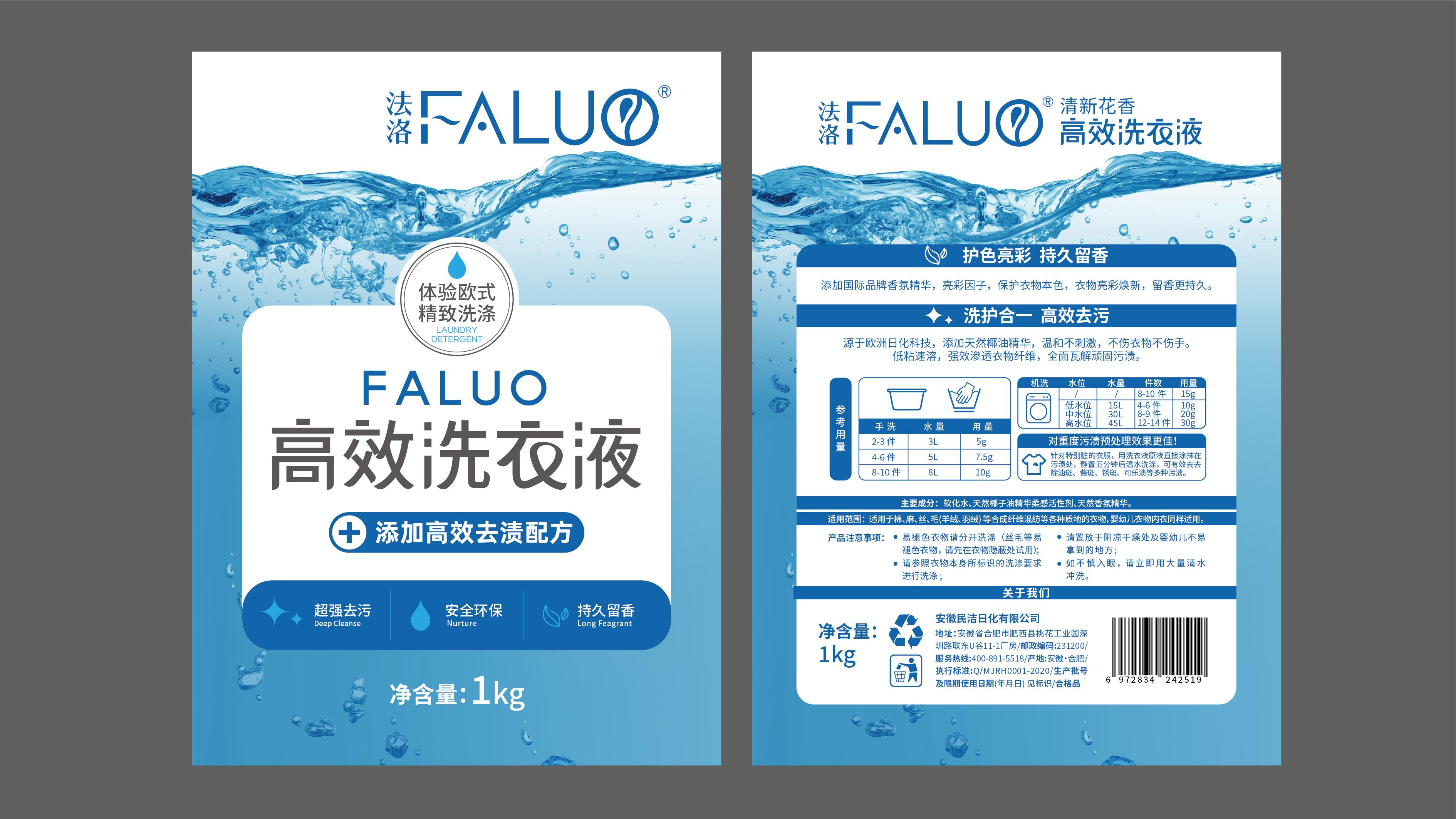 法洛日化品牌包装设计