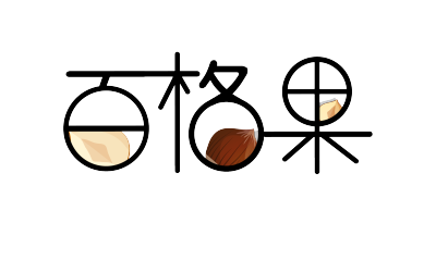 百格果堅果品牌LOGO包裝設計