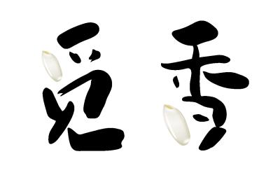 """""""觅香""""大米品牌起名"""