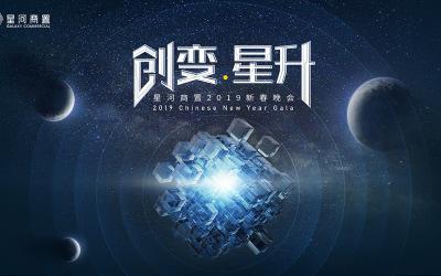 星河商置2019新春晚会