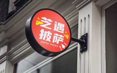 餐饮外卖|披萨店LOGO/VI乐天堂fun88备用网站