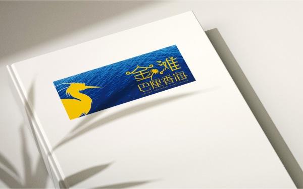 金滩巴厘香海logo设计