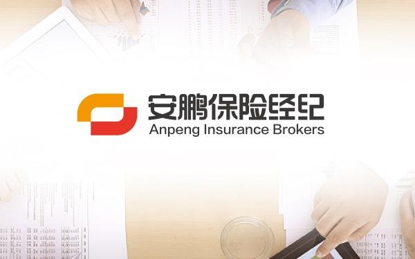 安鵬保險經紀公司logo設計