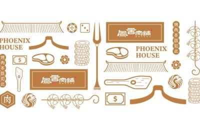 品牌標志設計 | 鳳舍肉鋪