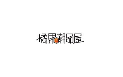 橘果潮品屋 logo設計