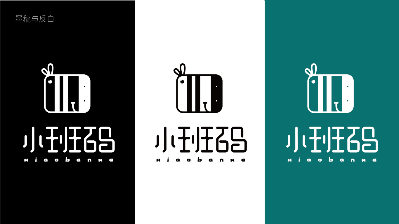 小班码教育公司LOGO设计中标图4