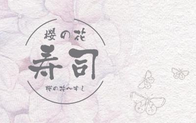 櫻の花~壽司菜單設計