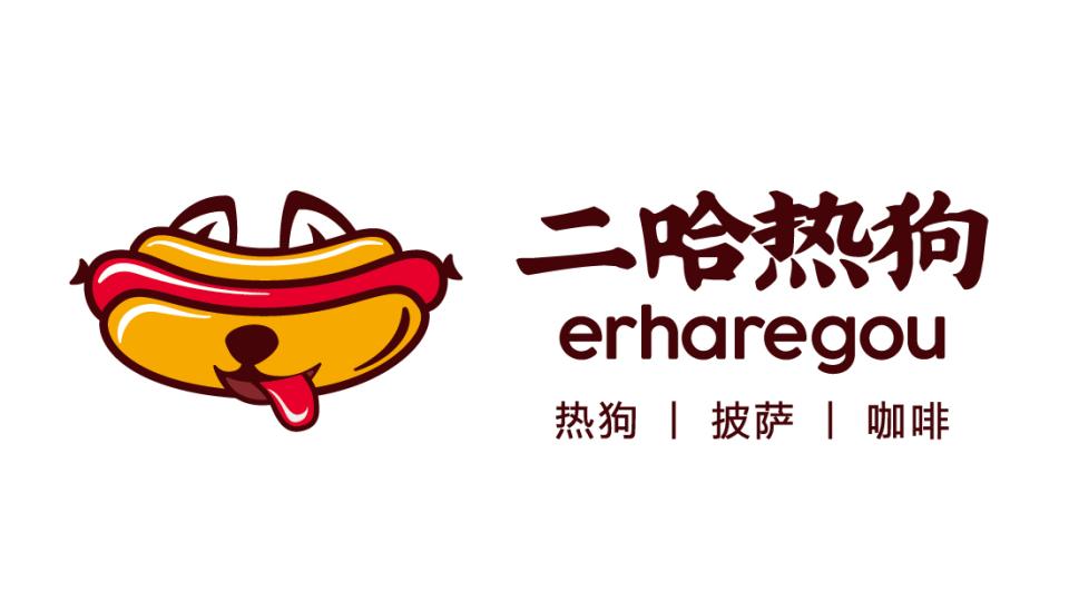 二哈熱狗品牌LOGO設計