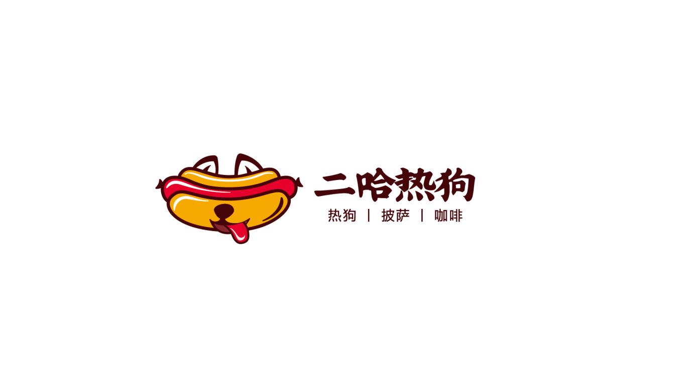 二哈热狗品牌LOGO设计中标图1