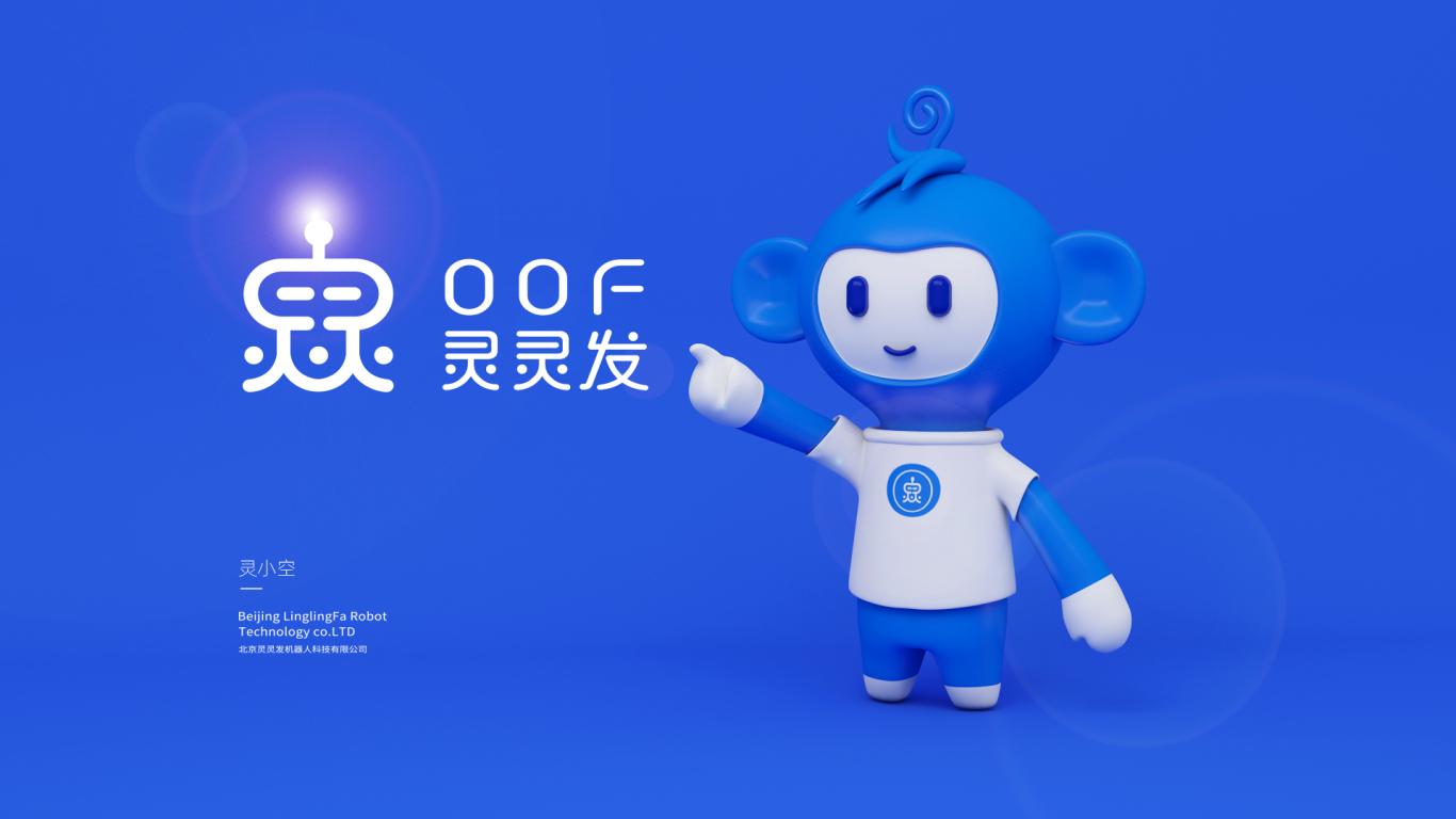 灵灵发人工智能平台吉祥物设计中标图1