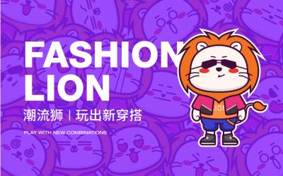 潮流獅服飾品牌吉祥物設計